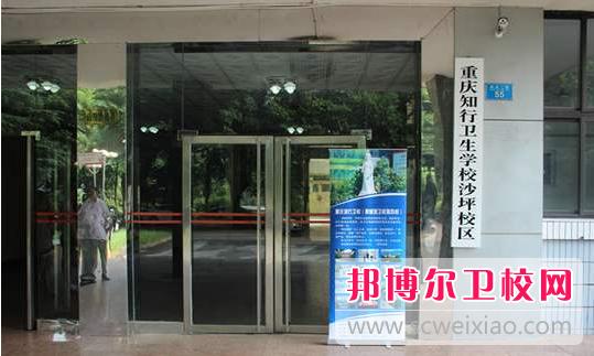 重庆沙坪坝区2021年到哪里读卫校好