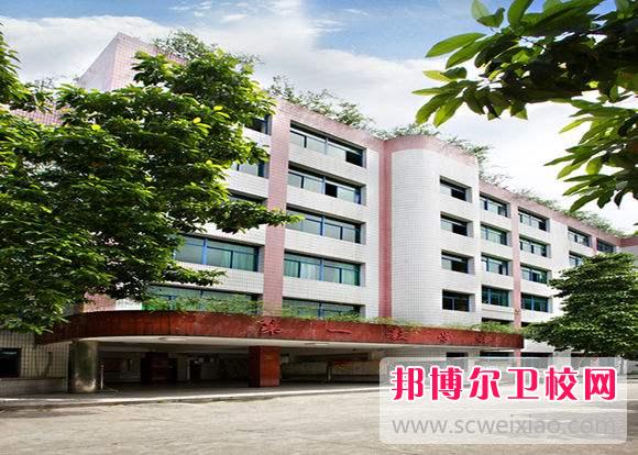重庆沙坪坝区2021年什么卫校比较好