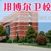 云南夏蒙卫生学校