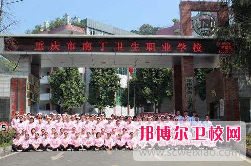 重庆沙坪坝区2022年卫校要多少分