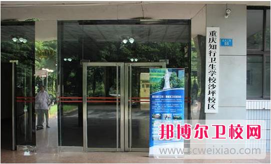 重庆沙坪坝区2021年卫校多少钱