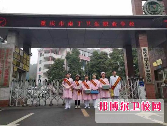 重庆沙坪坝区2022年卫校咨询电话
