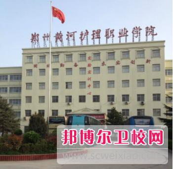 郑州2020年哪些高职院校有卫校