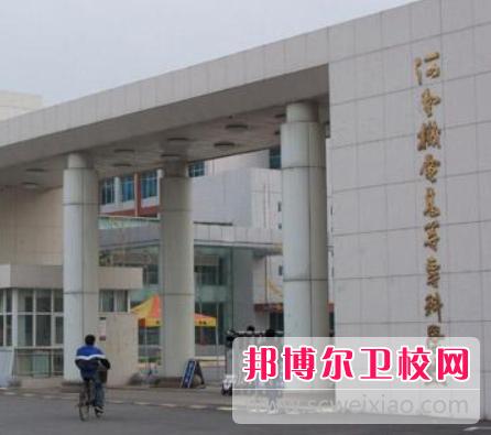 郑州2020年哪些大专的卫校比较好