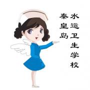 秦皇岛水运卫生学校