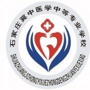 石家庄冀中医学中等专业学校