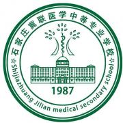 石家庄冀联医学中等专业学校