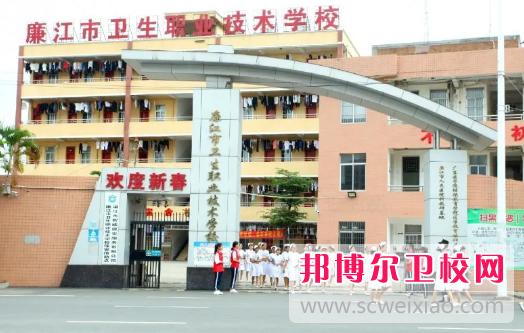 湛江2020年中专卫校有哪些