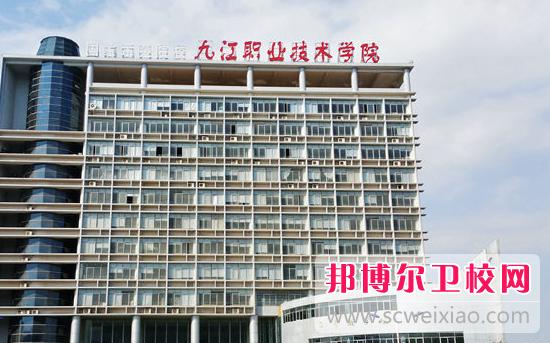 九江2020年比较好的卫校大专学校