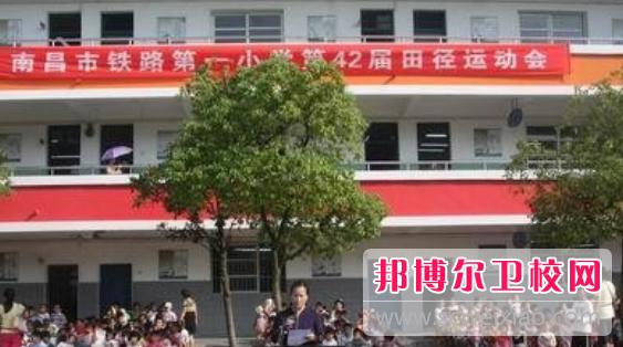 南昌铁路卫生学校网站网址