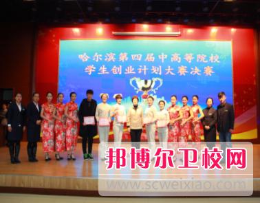 黑龙江医药卫生职业学校怎么样、好不好