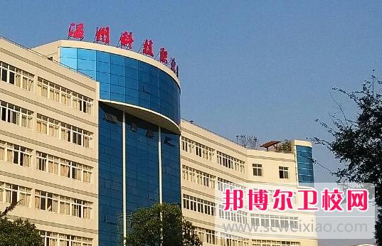 温州科技职业学院2