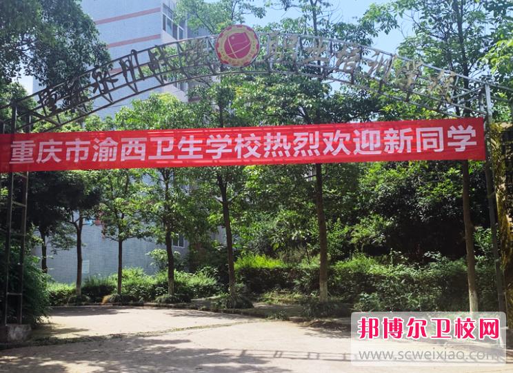重庆2021年有哪些卫校就业比较好