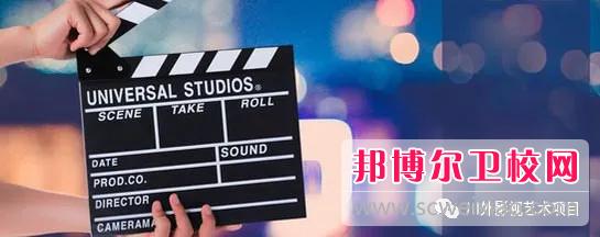 高考加油!考完四川外国语大学成都学院影视艺术职业教育等你!