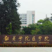 韶关学院医学院