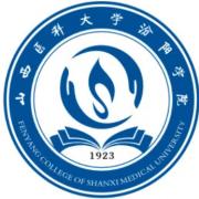 山西医科大学汾阳学院