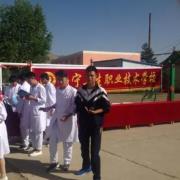 西宁卫生职业技术学校