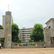 长沙医学院衡阳校区