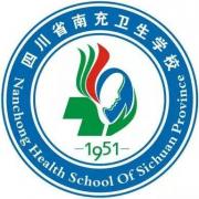 四川省南充卫生学校绵阳校区