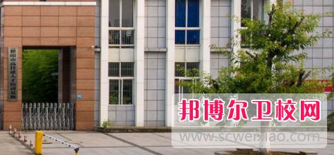 德阳2022年初中生可以去的卫校