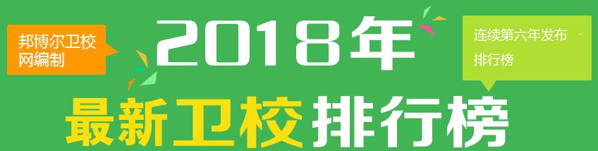 邦博尔卫校网编制2015年成都卫校排行榜